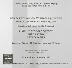 Γιάννης Θεοδωρόπουλος