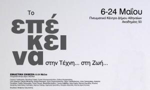 Νίκος Παπαδόπουλος / Μαρία Πολυζωίδου / Αναστάσης Στρατάκης